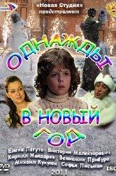 Смотреть Однажды в Новый год онлайн в HD качестве