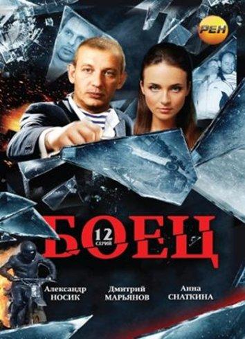 Смотреть Боец онлайн в HD качестве 720p