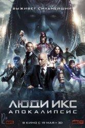 Смотреть Люди Икс: Апокалипсис онлайн в HD качестве