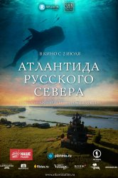 Смотреть Атлантида Русского Севера онлайн в HD качестве 720p