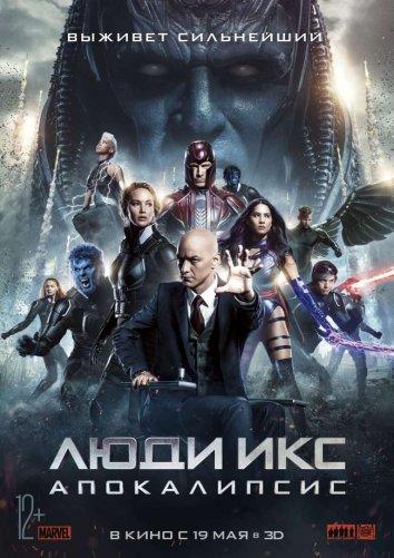 Смотреть Люди Икс: Апокалипсис онлайн в HD качестве 720p