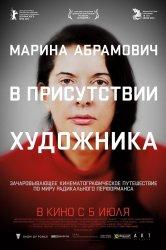 Смотреть Марина Абрамович: В присутствии художника онлайн в HD качестве