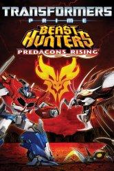 Смотреть Трансформеры Прайм: Охотники на чудовищ. Восстание предаконов онлайн в HD качестве