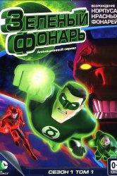 Смотреть Зеленый Фонарь: Анимационный сериал онлайн в HD качестве