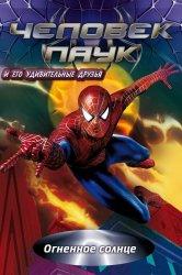 Смотреть Человек-паук и его удивительные друзья онлайн в HD качестве