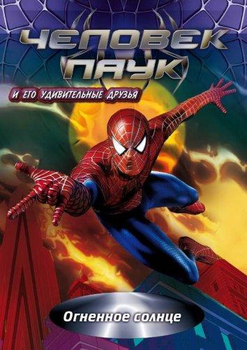 Смотреть Человек-паук и его удивительные друзья онлайн в HD качестве 720p