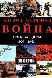 Смотреть Вторая мировая война – день за днём онлайн в HD качестве