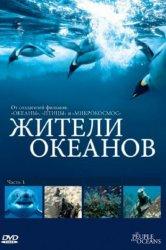 Смотреть Жители океанов онлайн в HD качестве