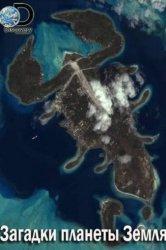 Смотреть Загадки планеты Земля онлайн в HD качестве