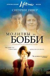 Смотреть Молитвы за Бобби онлайн в HD качестве 720p