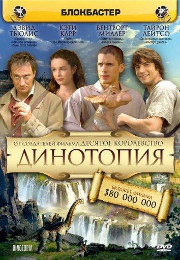Смотреть Динотопия онлайн в HD качестве 720p