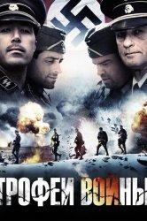 Смотреть Трофеи войны онлайн в HD качестве