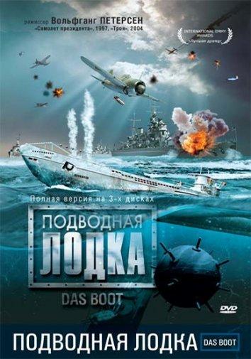 Смотреть Подводная лодка онлайн в HD качестве 720p