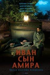 Смотреть Иван сын Амира онлайн в HD качестве