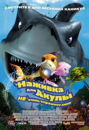 Смотреть Наживка для акулы: Не очень страшное кино онлайн в HD качестве 720p