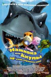 Смотреть Наживка для акулы: Не очень страшное кино онлайн в HD качестве