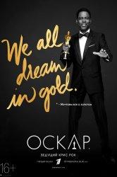 Смотреть 88-я церемония вручения премии «Оскар» онлайн в HD качестве