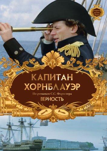 Смотреть Капитан Хорнблауэр: Верность онлайн в HD качестве 480p