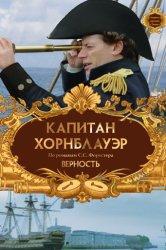 Смотреть Капитан Хорнблауэр: Верность онлайн в HD качестве