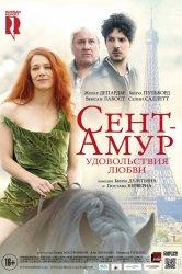 Смотреть Сент-Амур: Удовольствия любви онлайн в HD качестве