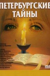 Смотреть Петербургские тайны онлайн в HD качестве