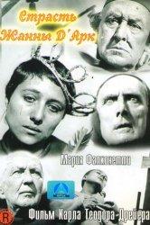Смотреть Страсти Жанны д`Арк онлайн в HD качестве 720p