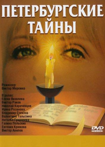 Смотреть Петербургские тайны онлайн в HD качестве 720p
