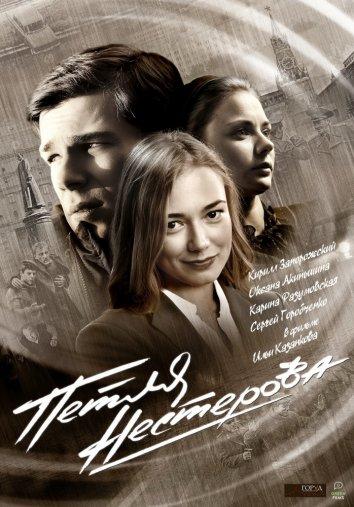 Смотреть Петля Нестерова онлайн в HD качестве 720p