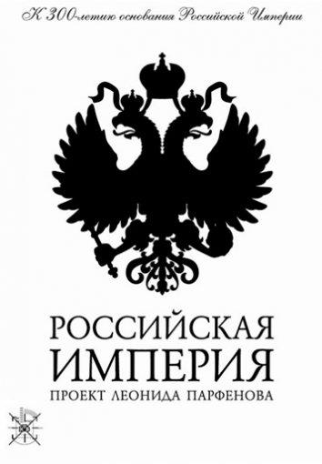 Смотреть Российская Империя онлайн в HD качестве 720p