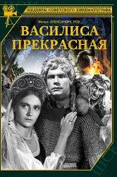 Смотреть Василиса Прекрасная онлайн в HD качестве