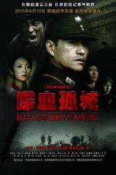 Смотреть Смерть и слава в Чандэ онлайн в HD качестве