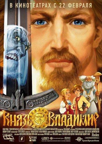 Смотреть Князь Владимир онлайн в HD качестве 720p