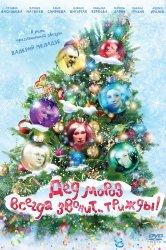 Смотреть Дед Мороз всегда звонит… трижды! онлайн в HD качестве