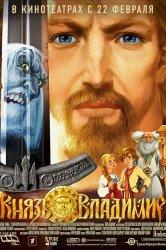Смотреть Князь Владимир онлайн в HD качестве