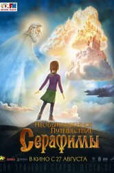 Смотреть Необыкновенное путешествие Серафимы онлайн в HD качестве