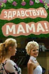 Смотреть Здравствуй, мама! онлайн в HD качестве