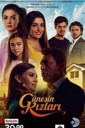 Смотреть Дочери Гюнеш онлайн в HD качестве 720p