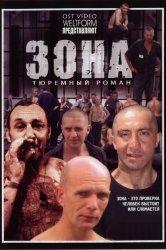 Смотреть Зона / Зона. Тюремный роман онлайн в HD качестве