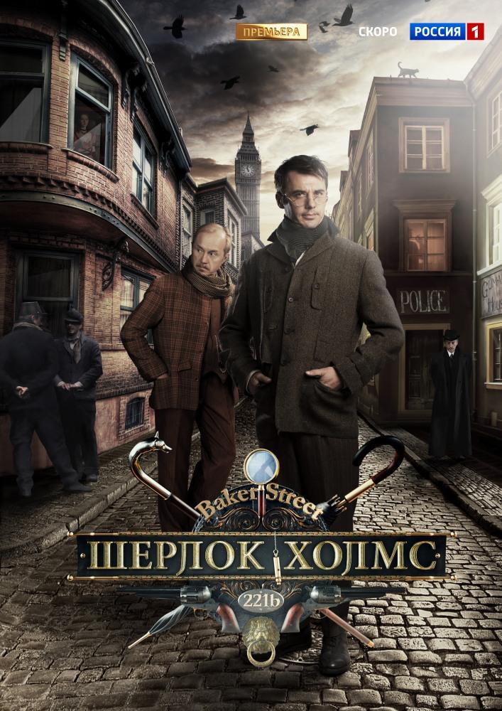 Смотреть сериал Шерлок Холмс онлайн бесплатно в хорошем ...