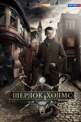Смотреть Шерлок Холмс онлайн в HD качестве