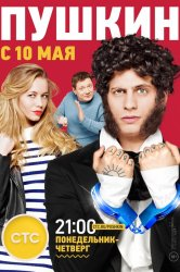 Смотреть Пушкин онлайн в HD качестве