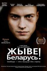 Смотреть Жыве Беларусь! онлайн в HD качестве 720p
