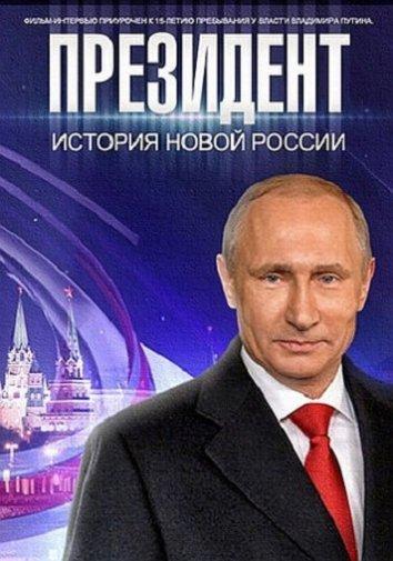 Смотреть Президент онлайн в HD качестве 720p