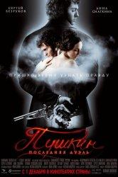 Смотреть Пушкин: Последняя дуэль онлайн в HD качестве