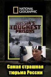 Смотреть Взгляд изнутри: Самая страшная тюрьма России онлайн в HD качестве