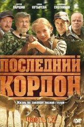 Смотреть Последний кордон онлайн в HD качестве 720p