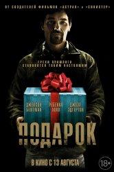 Смотреть Подарок онлайн в HD качестве