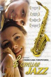 Смотреть В стиле jazz онлайн в HD качестве