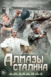 Смотреть Алмазы Сталина онлайн в HD качестве