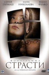 Смотреть Фонограмма страсти онлайн в HD качестве